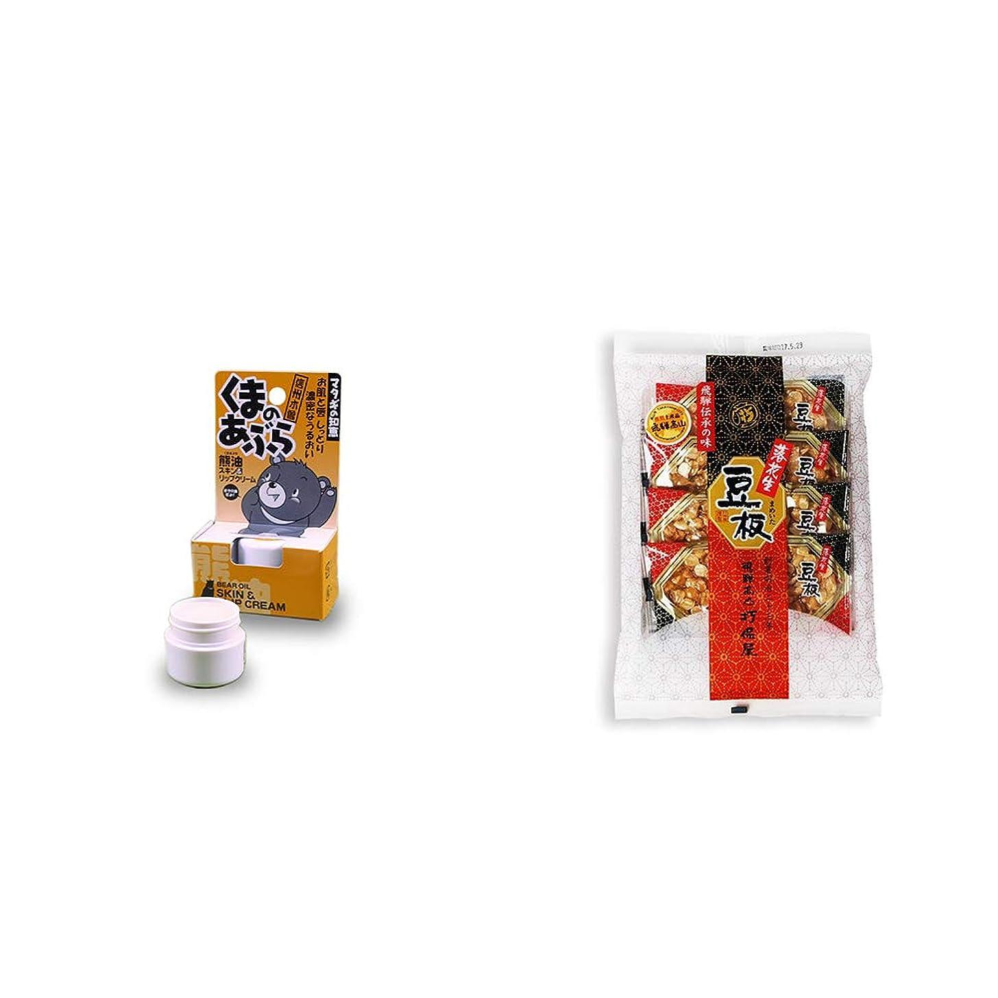 校長国家召集する[2点セット] 信州木曽 くまのあぶら 熊油スキン&リップクリーム(9g)?飛騨銘菓「打保屋」の駄菓子 豆板(8枚入)