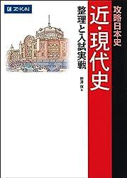 攻略日本史 近・現代史 整理と入試実戦