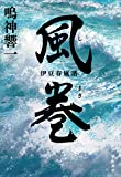 風巻(しまき) 伊豆春嵐譜