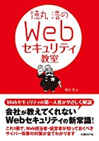 徳丸浩のWebセキュリティ教室(日経BP Next ICT選書)