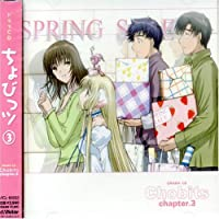 Chobitz Chapter 3 (OST) by Various (1999-02-24)