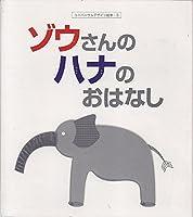 ユニバーサルデザイン絵本【ゾウさんのハナのおはなし】点字付き