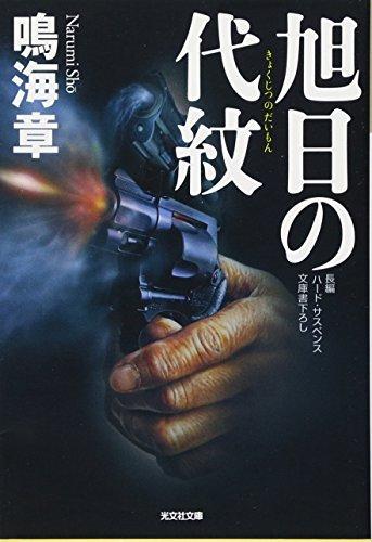 旭日の代紋 (光文社文庫)