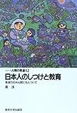 OD>日本人のしつけと教育―発達の日米比較にもとづいて (シリーズ人間の発達)