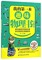 My First Fantastic Physical Book (Chinese Edition)