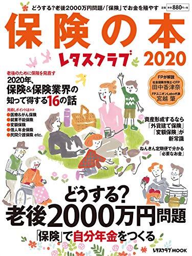 レタスクラブ保険の本2020 (レタスクラブムック)
