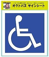 サインのコイケ 木部や段ボールなどにも、くり返し貼ってはがせる便利な移動型 サインステッカ- 車椅子マーク
