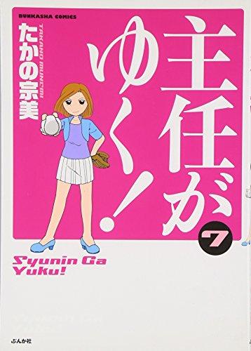 主任がゆく!  (7) (ぶんか社コミックス)