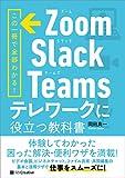 Zoom・Slack・Teams テレワークに役立つ教科書