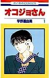オコジョさん 1 (花とゆめコミックス)