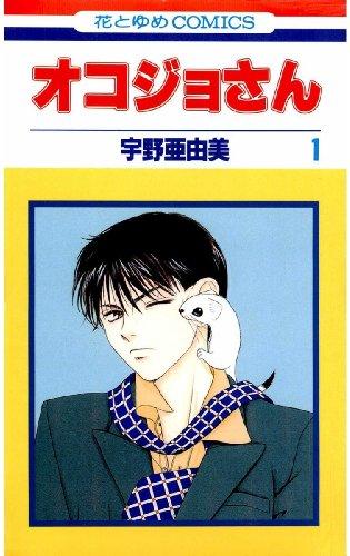 オコジョさん 1 (花とゆめコミックス)の詳細を見る