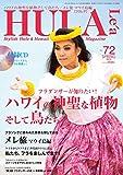 HULA Le'a(フラレア) 2018年 05 月号