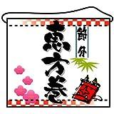 恵方巻 店内用タペストリー No.4335(受注生産) [並行輸入品]
