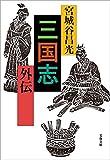 三国志外伝 (文春文庫)
