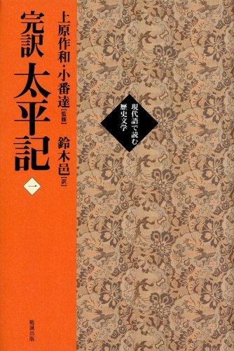 完訳太平記 1(巻1~巻10) (現代語で読む歴史文学)