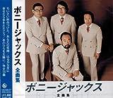 ボニージャックス全曲集 キングレコード1600シリーズ第8期