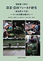 発展途上国の農業・農村フィールド研究 東京農大手法―タイの事例分析から