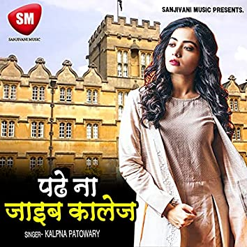 Padhe Na Aaib Collage Ho (Bhojpuri Love Song)