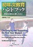 初年次教育ハンドブック 学生を「成功」に導くために