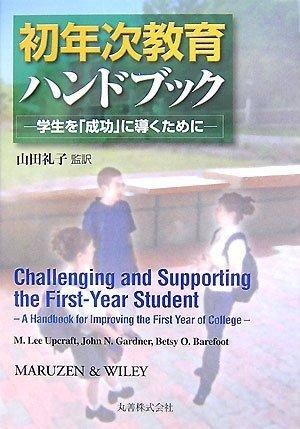 初年次教育ハンドブック 学生を「成功」に導くためにの詳細を見る