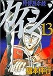 カイジ(13) (ヤンマガKCスペシャル)