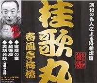 昭和の名人による滑稽噺選 宿屋の富 越後屋 英吾会話 春風亭梅橋 桂歌丸 FXR-05