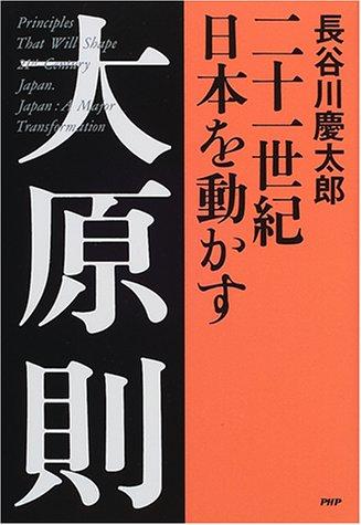 二十一世紀 日本を動かす大原則の詳細を見る
