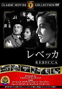 レベッカ (1940)