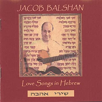 Love Songs in Hebrew
