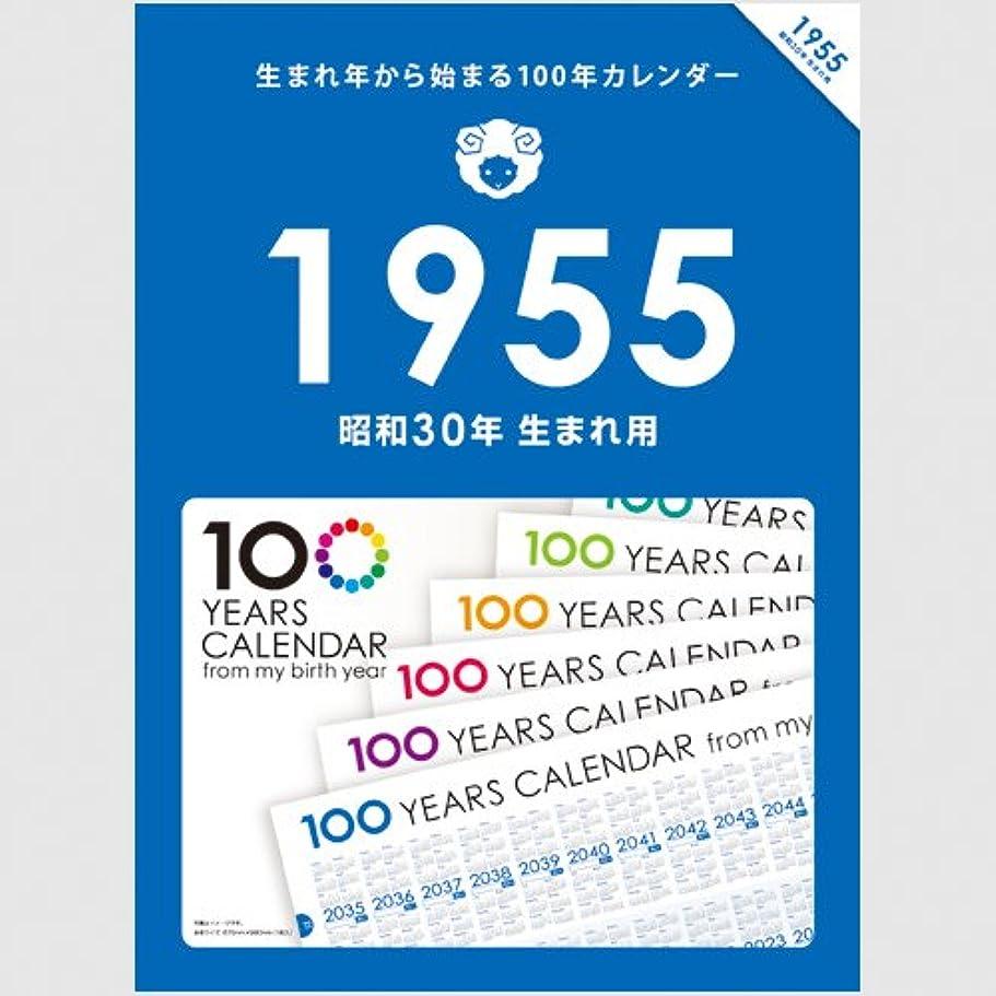 ベンチマトロン不純生まれ年から始まる100年カレンダーシリーズ 1955年生まれ用(昭和30年生まれ用)