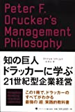 知の巨人ドラッカーに学ぶ21世紀型企業経営