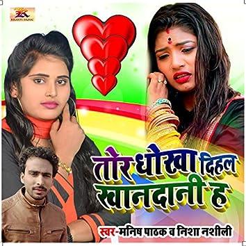 Tor Dhokha Dihal Khandani Ha