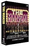 THE MANZAI LEGEND DVD-BOX 1980 笑いの覚醒〜1982 笑いの飛翔 吉本興業創業100周年記念版[YRBN-90289/90][DVD]