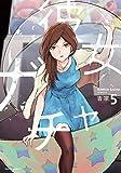 彼女ガチャ 5巻 (トレイルコミックス)