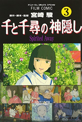 GHIBLI - Sen to Chihiro no Kamikakushi Vol.3 - Le Voyage de Chihiro