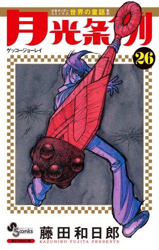 月光条例 (26) (少年サンデーコミックス)