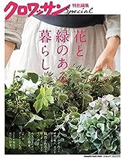 クロワッサン特別編集 花と緑のある暮らし。 (マガジンハウスムック)