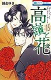 高嶺と花 15 (花とゆめコミックス)