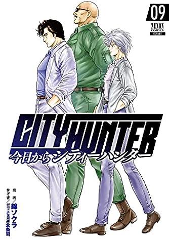 今日からCITY HUNTER (9) (ゼノンコミックス)