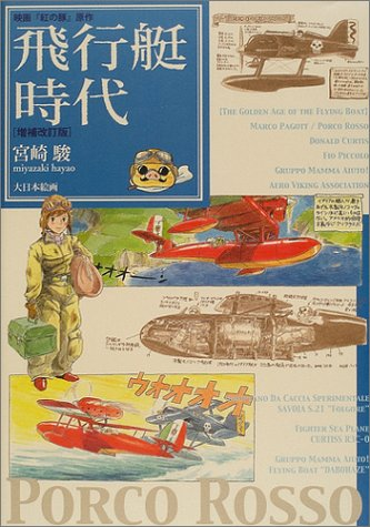 飛行艇時代―映画『紅の豚』原作