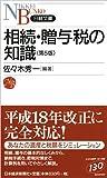 相続・贈与税の知識 (日経文庫)
