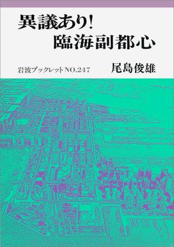 異議あり!臨海副都心 (岩波ブックレット) - 尾島 俊雄