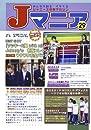 Jマニア29 特集 GOSSIP WORLD デラックス ~ウワサ&怪文書の世界~