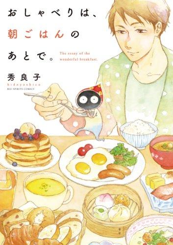 おしゃべりは、朝ごはんのあとで。(1) (ビッグコミックス)