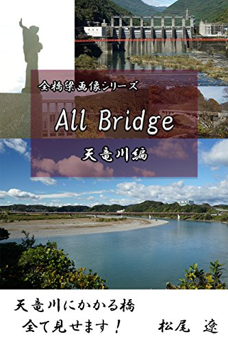 All Bridge Tenryu river (Japanese Edition)
