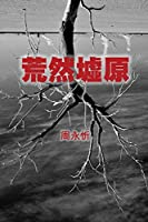 The Wasteland: A Book of Short Stories (Traditional Chinese Edition)