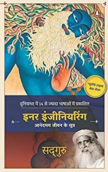 Inner Engineering: Anandmai Jeevan ke Sutra (Hindi Edition) by [Sadhguru, Prabhat Ranjan]