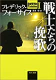 Forsyth Collection I戦士たちの挽歌 (角川文庫)