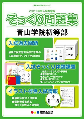 (2021年度入試準備版 そっくり問題集)青山学院初等部