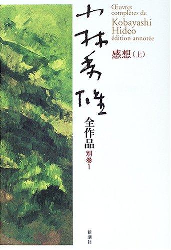 小林秀雄全作品〈別巻1〉感想(上)
